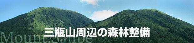 三瓶山周辺の森林整備