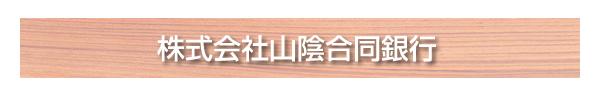 株式会社山陰合同銀行