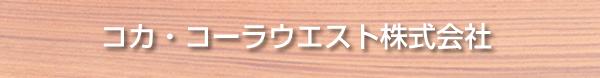 コカ・コーラウエスト株式会社