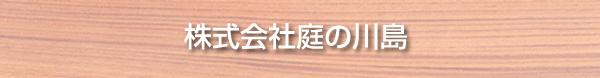 株式会社庭の川島
