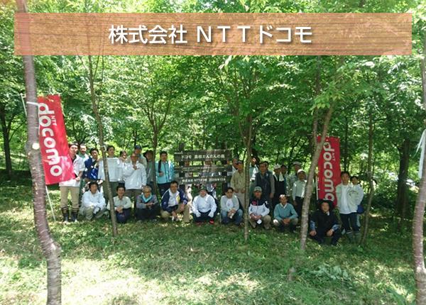 株式会社 NTTドコモ