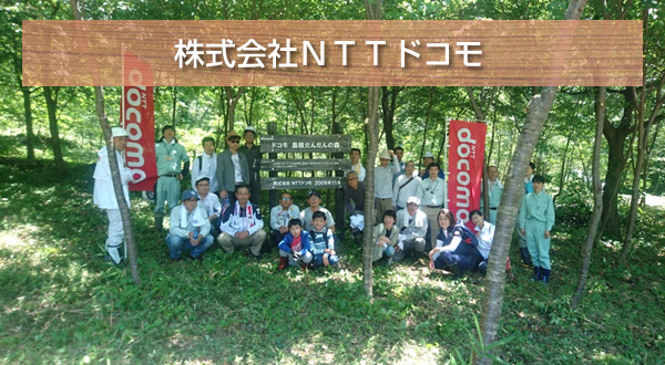 株式会社NTTドコモ