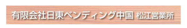 有限会社日東ベンディング中国 松江営業所