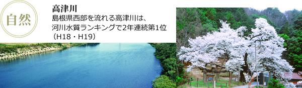 高津川:島根県西部を流れる高津川は、河川水質ランキングで2年連続第1位(H18・H19)
