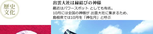 出雲大社は縁結びの神様:最近はパワースポットとしても有名。10月には全国の神様が出雲大社に集まるため、島根県では10月を「神在月」と呼ぶ
