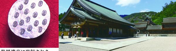 世界遺産に登録された石見銀山:2007年7月に「自然環境と共存した産業遺産」として指定