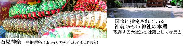 石見神楽:島根県各地に古くから伝わる伝統芸能