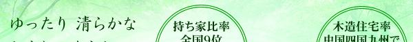 「ゆったり清らかなしまねのくらし」 持ち家比率全国9位:島根県の持ち家比率72.9%