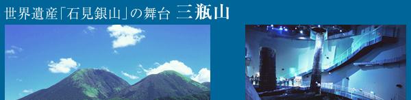 世界遺産「石見銀山」の舞台 三瓶山