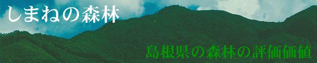 島根の森林:島根県の森林の評価価値