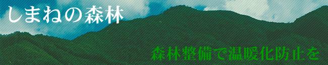 島根の森林:森林整備で温暖化防止を