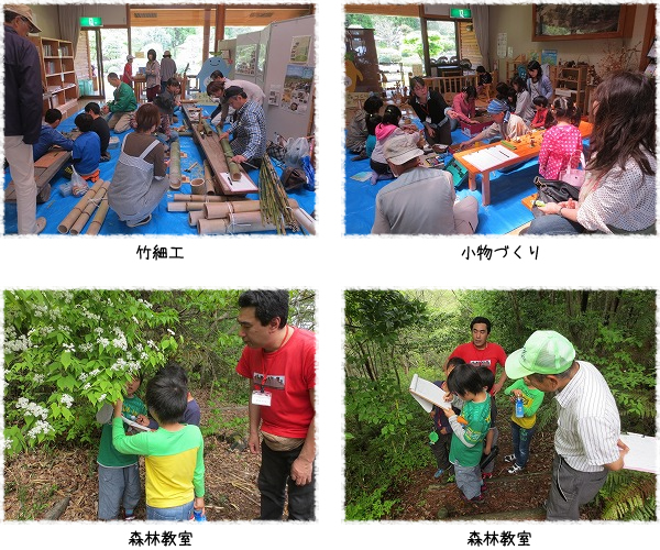 森の誕生日2014実行委員会