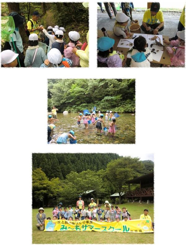 益田ひかり保育所