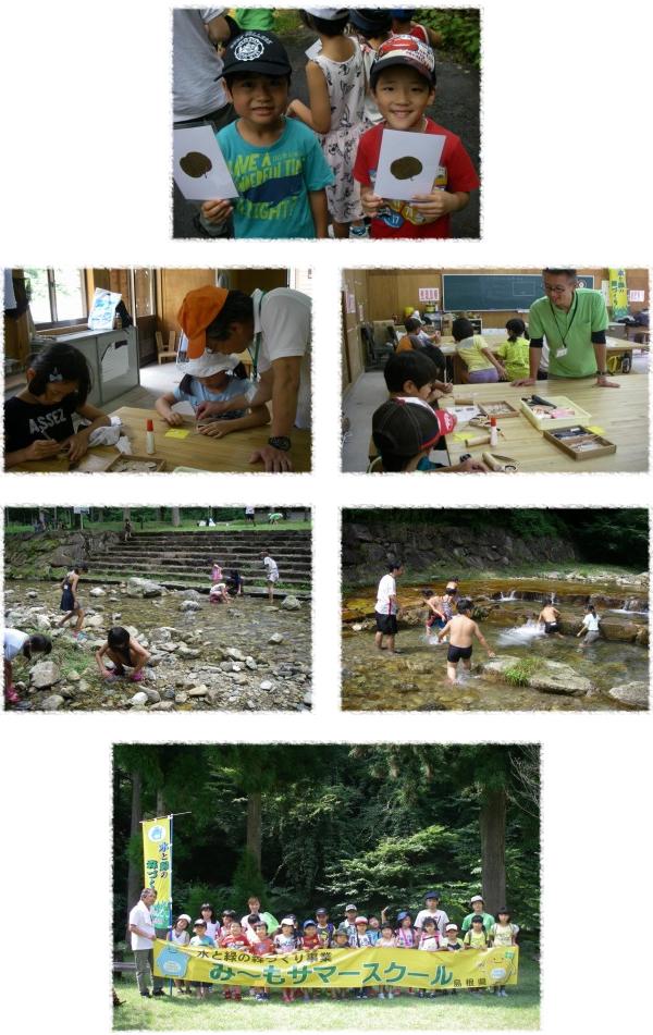 学童保育施設ウィズキッズ東本町校