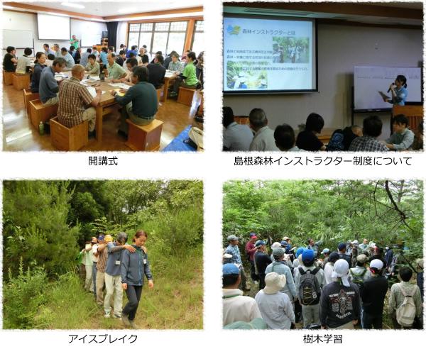島根県森林インストラクター養成講座