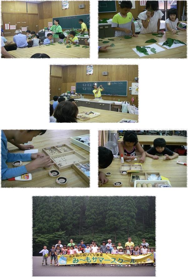 持田児童クラブ1班