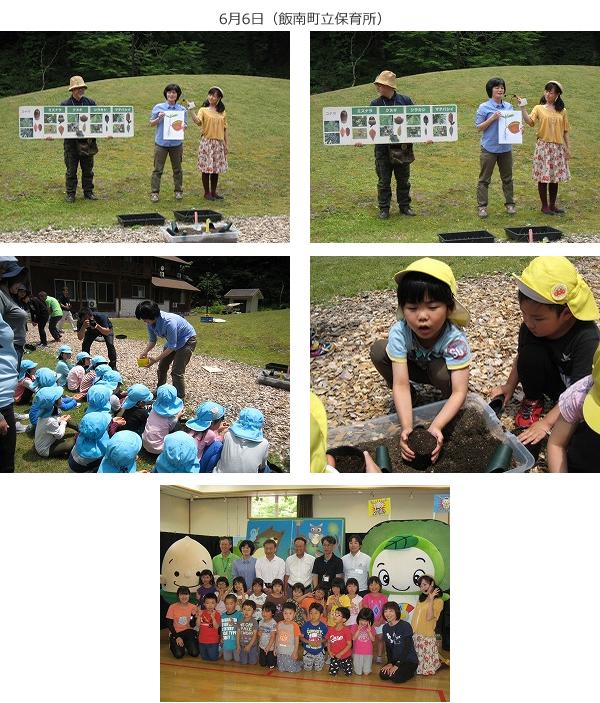 島根県緑化推進委員会