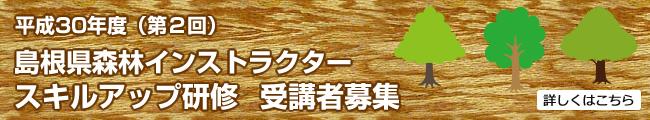 平成30年度(第2回)島根県森林インストラクタースキルアップ研修受講者募集