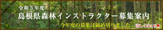 島根県森林インストラクター募集