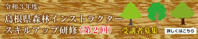 島根県森林インストラクタースキルアップ研修(第2回)