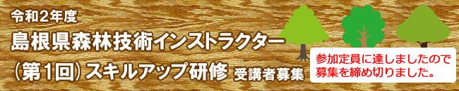 令和2年度 島根県森林インストラクタースキルアップ研修