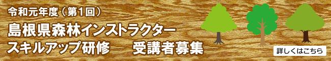 令和元年度(第1回)島根県森林インストラクタースキルアップ研修受講者募集
