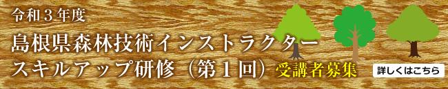 島根県森林技術インストラクタースキルアップ研修(第1回)